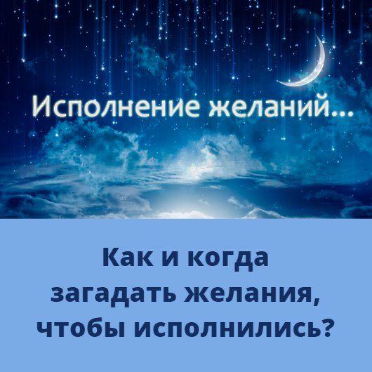 28 апреля - это уникальный и волшебный день для загадывания желаний.  В этот день 2 главных светила, Солнце и Луна, находятся в самом сильном положении: в экзальтации. Такая комбинация встречается один раз в год.  Все, что Вы загадаете в этот день - возвратится Вам в десять раз больше, поэтому особо важно в этот день загадывать желания. Также в этот день Луна находиться в созвездии Рохини, которое обладает силой исполнять желания.  28 апреля - это 3-й лунный день растущей луны. Это…