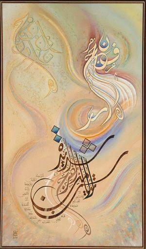 خطوط عربية متميزة لوحات فنية رائعة