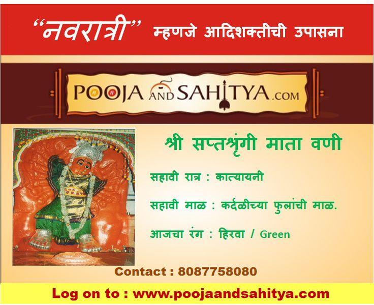 #Navratri Special #Poojaandsahitya