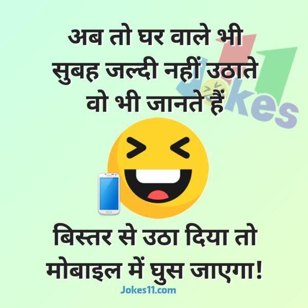 Funny Family Jokes in Hindi | funny | Funny jokes in hindi, Funny