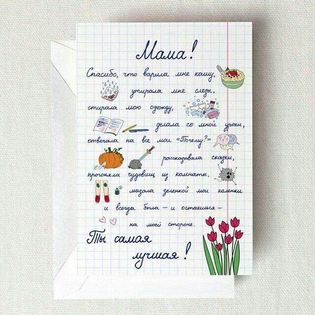 Написать маме открытку написать, провизор фармацевт