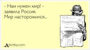 Аткрытка №385442: - Нам нужен мир! - заявила Россия. Мир насторожился... - atkritka.com