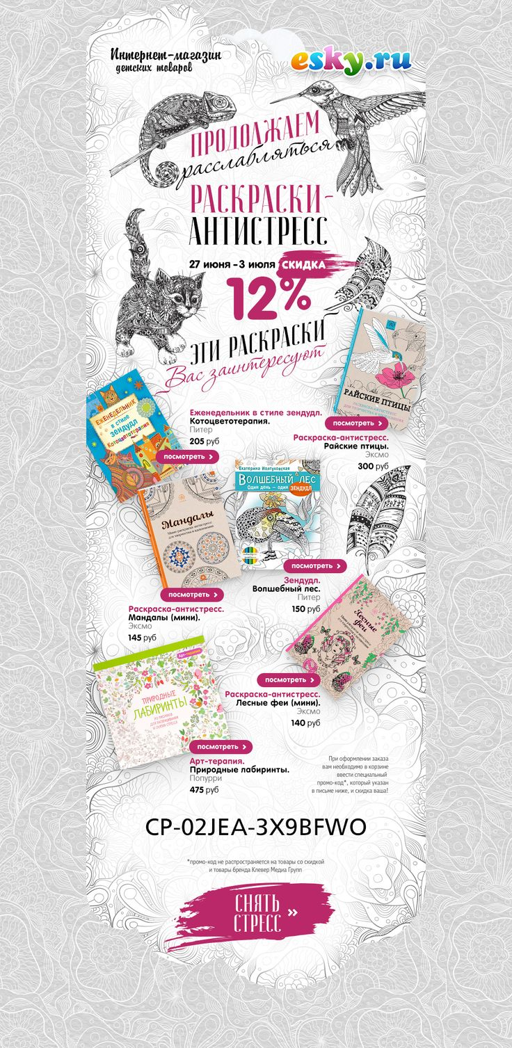 E-mail design for kid store Esky.ru. Coloring book sale.