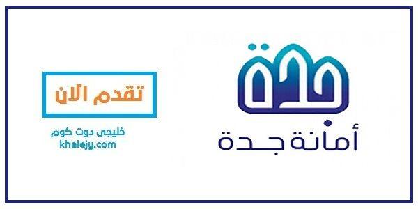 وظائف لحملة جميع المؤهلات أعلنت عنها شركة الخريف وفقا لما ورد في الاعلان التالي Allianz Logo Uji Logos
