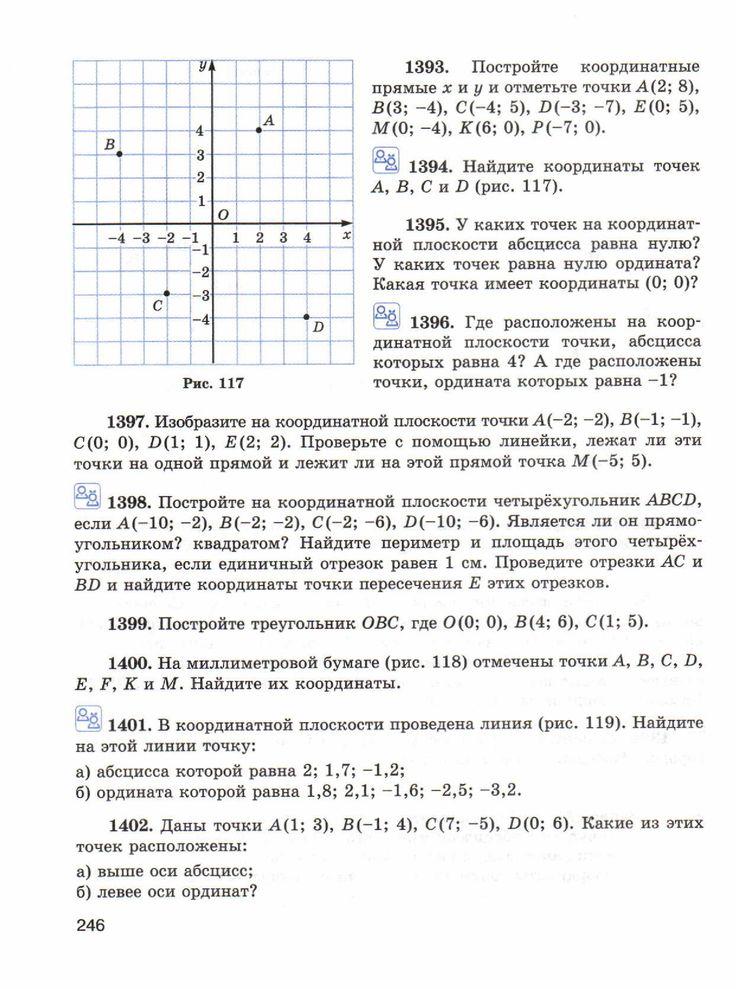 Stavcur.ru гдз по экологии 6 класс шорина