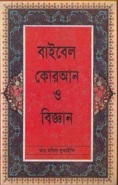Bangladeshi Islamic Book