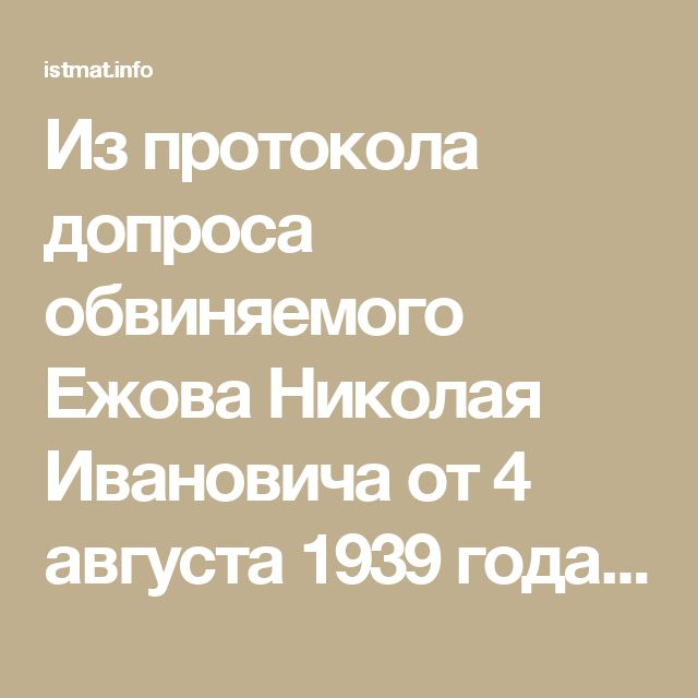 Из протокола допроса обвиняемого Ежова Николая Ивановича от 4 августа 1939 года…