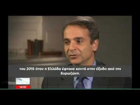 ΚΑΤΕΡΡΕΥΣΕ η τηλεθεαση του Bloomberg την ωρα της συνεντευξης Μητσοτακη | olympia.gr