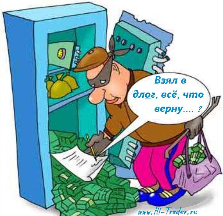 """Доверительное управление. Финансовая независимость достигается исключительно """"кровью и потом"""", по другому - деньги зло, которое непременно накажет своего владельца."""