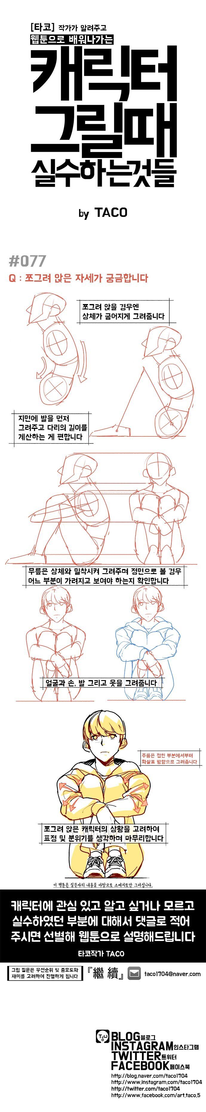 Sit reference Drawing tips, Anime tutorial, Anatomy