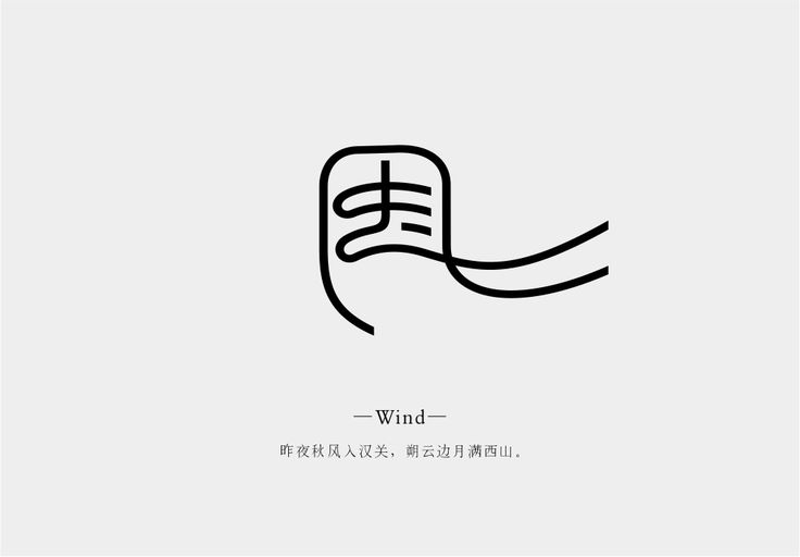 風 (kaze) is Japanese for wind.
