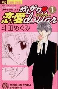 Hoshigari Love Dollar Manga english, Hoshigari Love Dollar 9.5 - Read naruto manga in Nine Manga