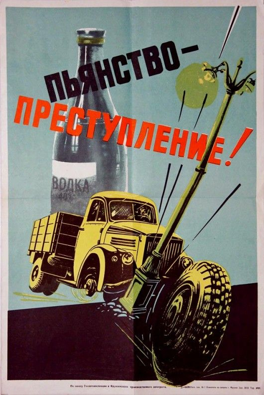 Soviet driving posters Retronaut | Retronaut - See the past like you wouldn't…