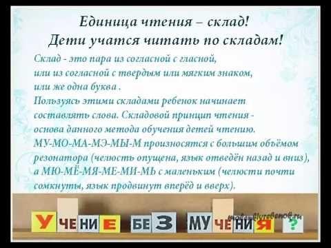 Методика обучения чтению Зайцева