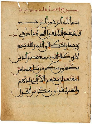 Folio from a Maghribi Qur˒an Leaf from a Qur˒an, in Arabic. Morocco, twelfth–fourteenth centuries.