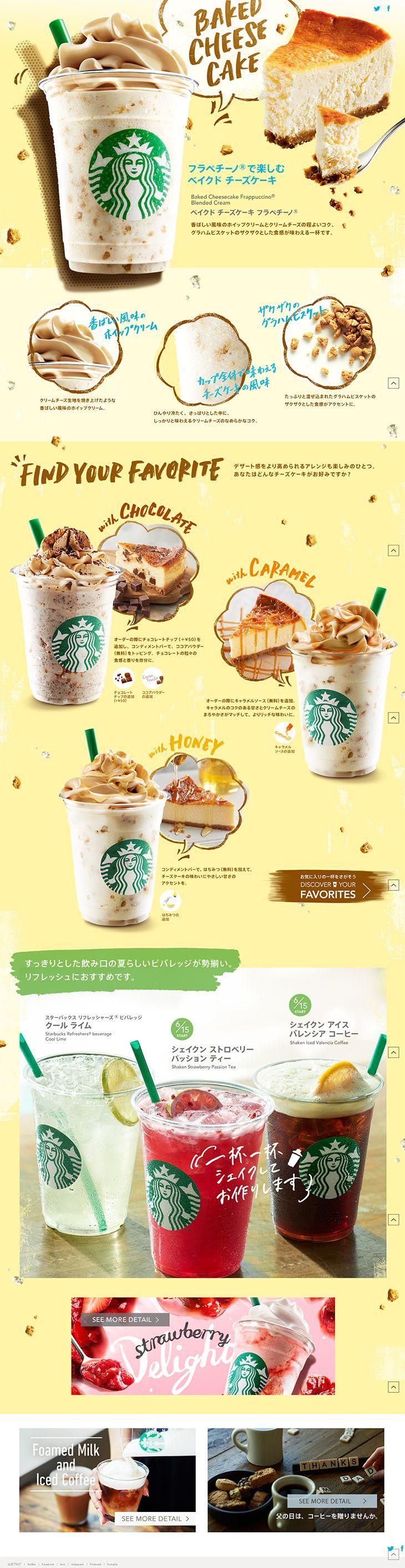 ベイクドチーズケーキフラペチーノhttp://www.starbucks.co.jp/cafe/?nid=crm_010_pc