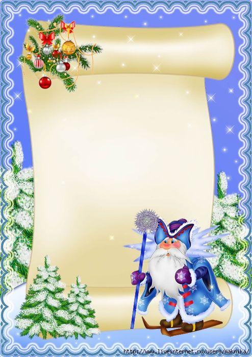 Картинки для благодарностей с новогодней тематикой