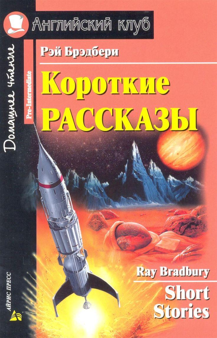 Короткие рассказы / Short Stories (Bradbury, 2007) https://english-films.com/books/2805-korotkie-rasskazy-short-stories-bradbury-2007.html