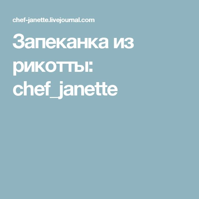 Запеканка из рикотты: chef_janette