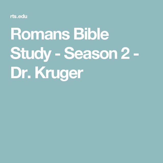 Romans Bible Study - Season 2 - Dr. Kruger