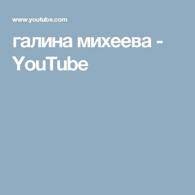 галина михеева - YouTube