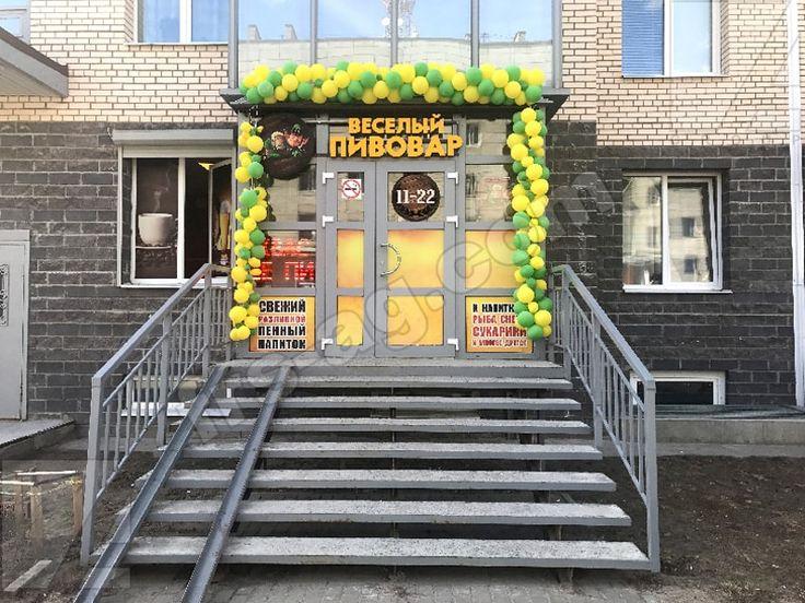 Оформление входной группы магазина разливного пива | www.frs-ag.com