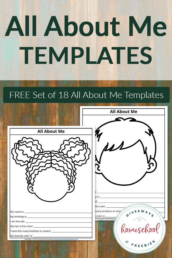 Free All About Me Templates Homeschool Giveaways All About Me Preschool First Day Of School Activities About Me Template