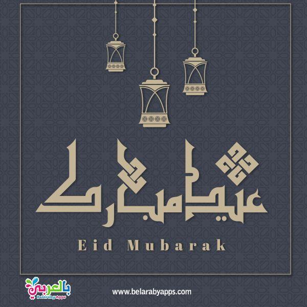 أجمل بطاقات عيد اضحى مبارك 2020 عساكم من عواده بالعربي نتعلم Islamic Art Art Eid Mubarak