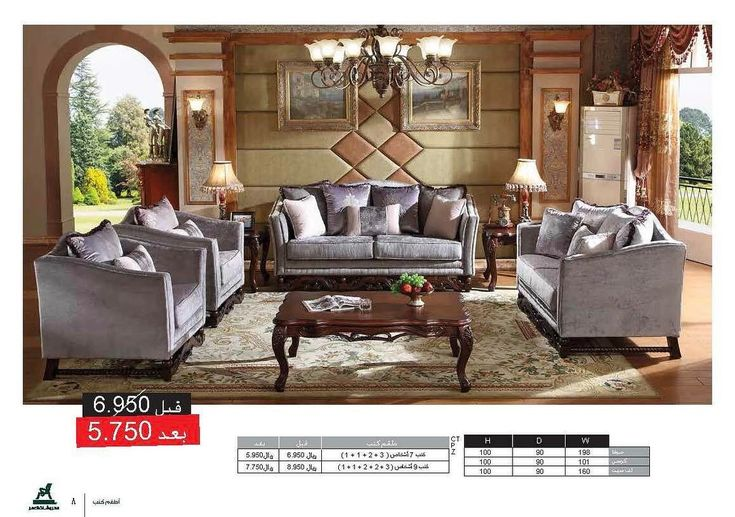 210 Likes 26 Comments مفروشات العمر Alomar Furnitur On Instagram In 2020 Furniture Home Decor Sectional Couch