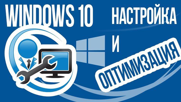 Настройка и оптимизация Windows 10 по методу Евгения Попова - Обзор Виде...