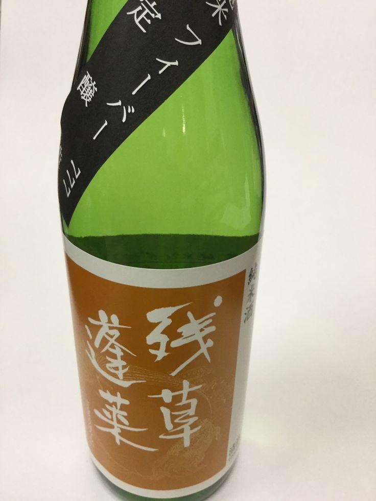 神奈川県の地酒 限定品 落ち着きのある味わいで食中酒向き