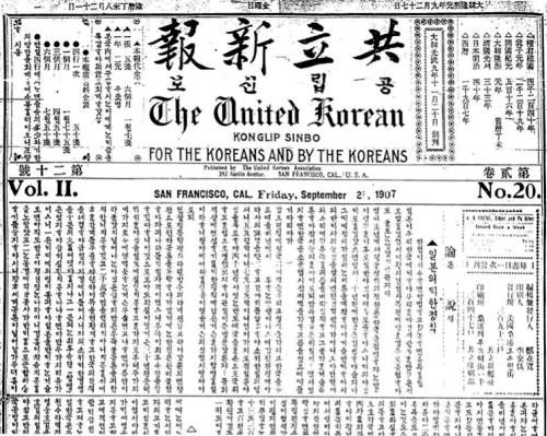 Korean Periodicals Collection Browse Image. http://digitallibrary.usc.edu/cdm/ref/collection/p15799coll43/id/18468