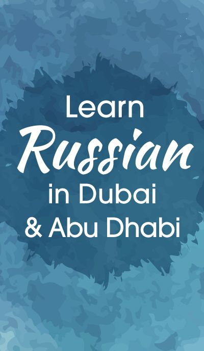Learn to Speak Russian: Our courses focus on language of real life everyday situations that will develop your Russian conversation skills and will build your vocabulary.