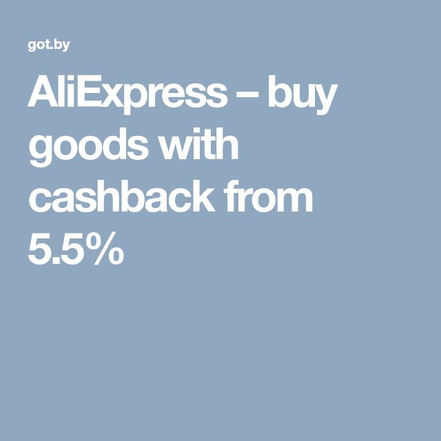 AliExpress – buy goods with cashback from 5.5%