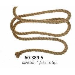 Κορδόνι Λινάτσα χοντρό 1,5cm/15mm