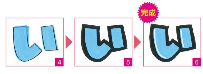 手書きpop文字の書き方 応用編 売場が輝く 手書きpop 手書き風pop 文字の書き方 文字デザイン 手書きpop