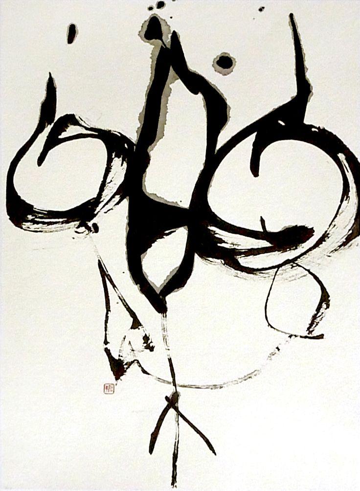 「書 〜 my self 〜」 TOMOKO OKAMOTO - 岡本 知子 | 広島県呉市の書道家・前衛書道