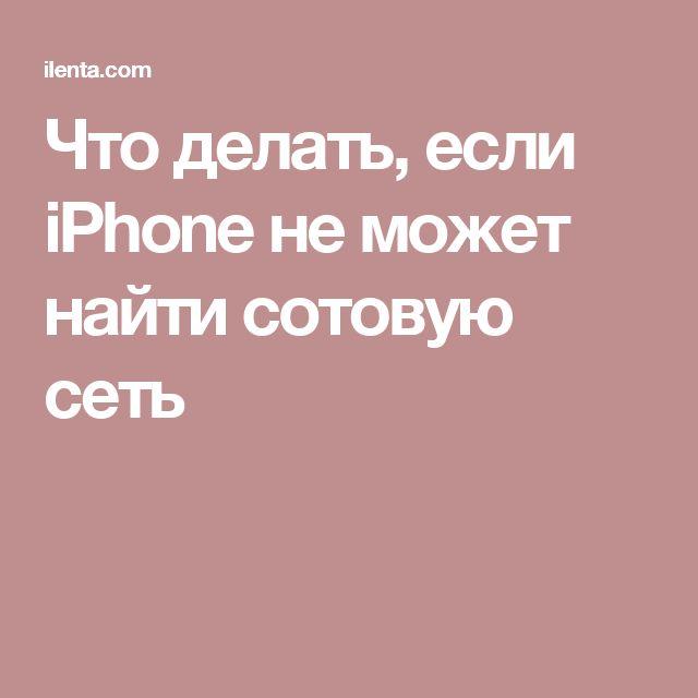 Что делать, если iPhone не может найти сотовую сеть