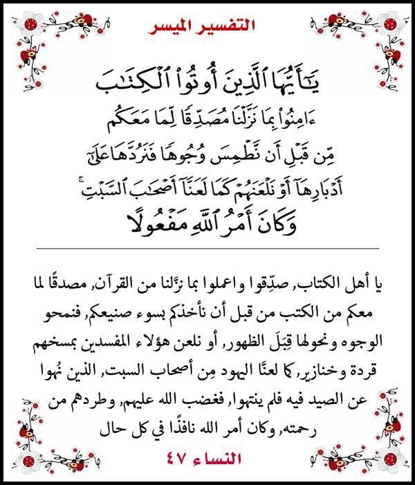 النساء ٤٧ Math Calligraphy Arabic Calligraphy