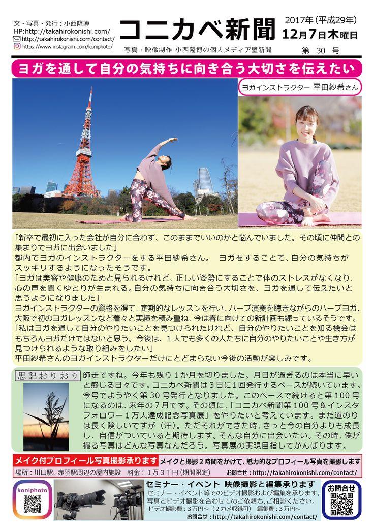 コニカベ新聞第30号です。今号はヨガインストラクターの平田紗希さんをご紹介しています。 コニカベ新聞は自分メディアのweb版壁新聞です。写真を通して、人やモノ、日本各地の魅力を伝える内容作りを目指しています。 次回は12月10日発行予定です。 発行者︓小西隆博 HP:http://takahirokonishi.com/  Instagram:https://www.instagram.com/koniphoto/ コニカベ新聞一覧:https://www.pinterest.jp/konikichi/コニカベ新聞/  撮影のご相談・ご依頼:http://takahirokonishi.com/contact/