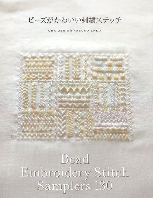 Bead Embroidery Stitch Samplers 130 - Japanese Pattern Book for Women - CRK design, Yasuko Endo -  B920