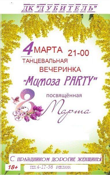 """Танцевальная вечеринка """"Мимоза party"""" в ДК """"Дубитель"""", Можга"""