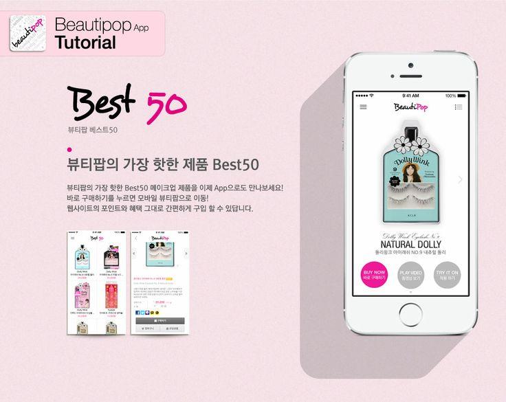 BeautiPop app: Best 50 Products