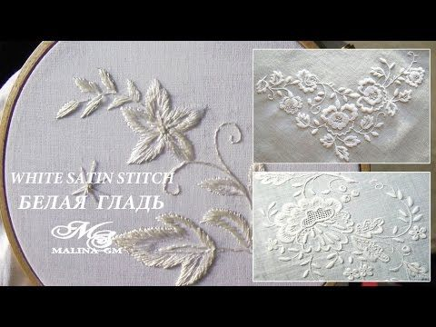 БЕЛАЯ ГЛАДЬ \ WHITE SATIN STITCH - YouTube