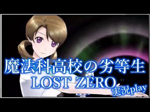 魔法科高校の劣等生 LOST ZERO 実況プレイ Part20 動画 【第5章エリカ編】