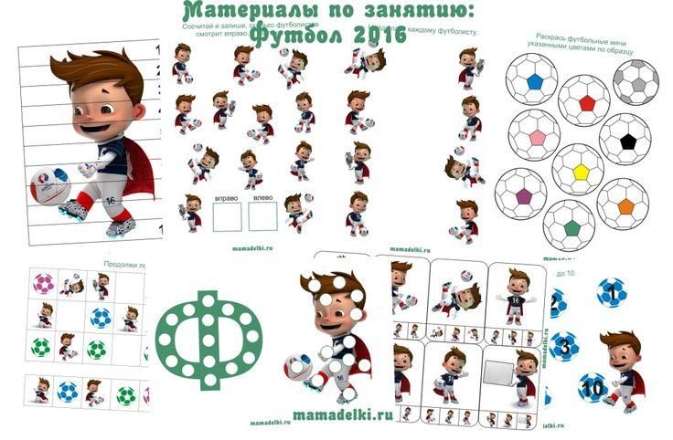 Задания для занятия про футбол скачать бесплатно. download free preschool football