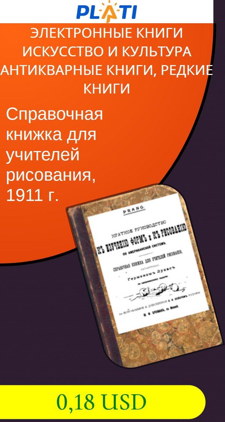 Справочная книжка для учителей рисования, 1911 г. Электронные книги Искусство и культура Антикварные книги, редкие книги