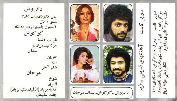 When Giants Meet: The Queen of Persian Pop greets the ...