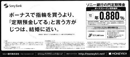 ソニー 銀行 - Google 検索