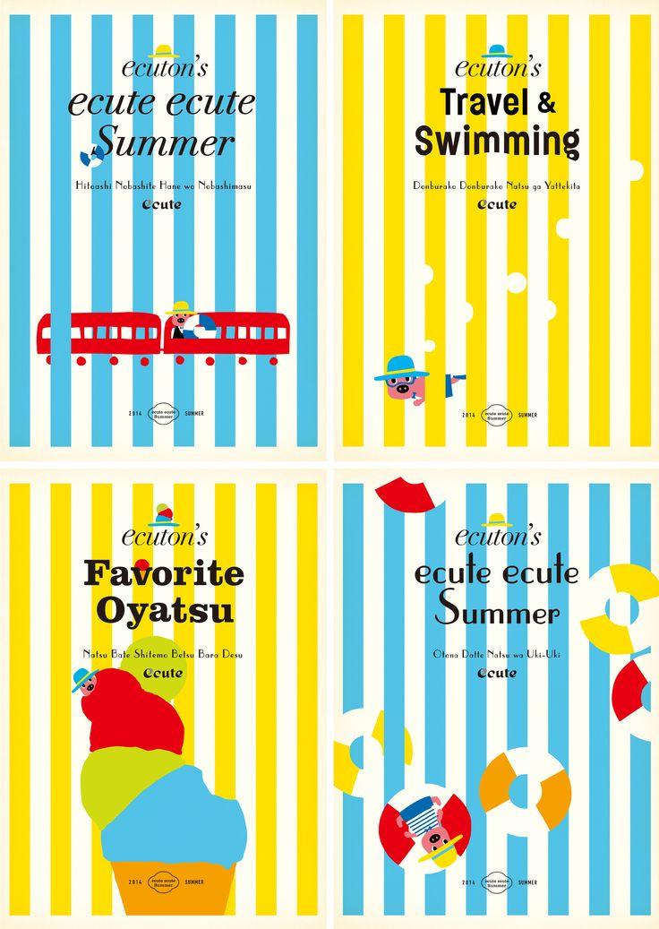 佐野研二郎 ecuton's ecute ecute Summer 2014.7.28-8.24 ◎ビジュアルのストーリー 「天気がいいので、ecutonは電車に乗って、海へ行くことにした。泳いで、波に揺られて、次の小説のアイデアを考えた後、帰り道にエキュートで食べるおやつの味が最高! 」というストーリーを表現してます。